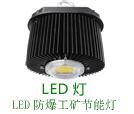 LED防爆工矿灯节能环保