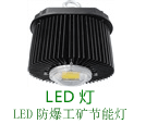 LED防爆工礦燈節能環保